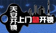 上海浦江镇开锁公司电话上门专业开防盗门开保险柜开汽车锁匹配遥控防盗芯片天安官网